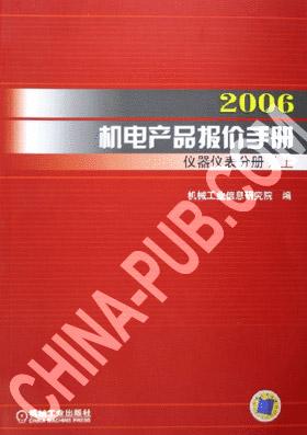 2006机电产品报价手册。仪器仪表分册 上下
