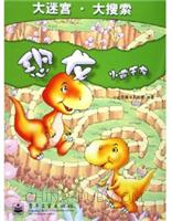 恐龙 小禽龙找妈妈