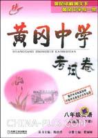 黄冈中学考试卷。八年级英语。下册:人教版