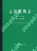 云南植物志。第十六卷,种子植物