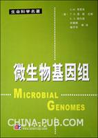 微生物基因组