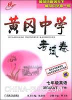 黄冈中学考试卷。七年级英语。下册:湖南教育版