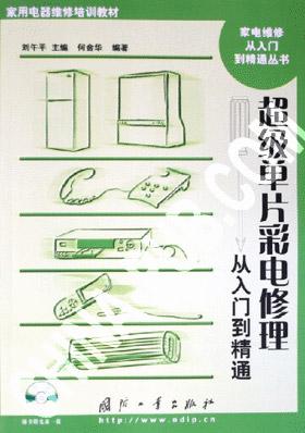 超级单片彩电修理从入门到精通