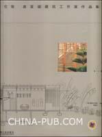 伦佐・皮亚诺建筑工作室作品集.第4卷