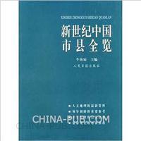 [特价书]新世纪中国市县全览