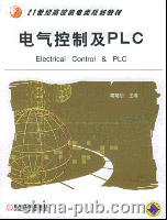 电气控制及PLC