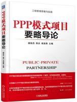 PPP模式项目要略导论