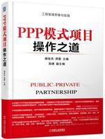 PPP模式项目操作之道