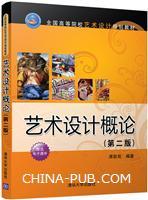 艺术设计概论(第二版)(全国高等院校艺术设计规划教材)