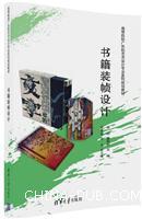 书籍装帧设计(高等院校广告和艺术设计专业系列规划教材)