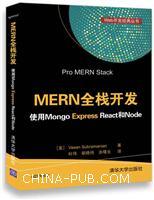 MERN全栈开发使用MongoExpressReact和Node(Web开发经典丛书)