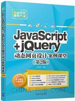 JavaScript+jQuery动态网页设计案例课堂(第2版)(网站开发案例课堂)