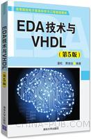 EDA技术与VHDL(第5版)(高等院校电子信息科学与工程规划教材)