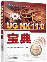 UG NX 11.0宝典-(含1DVD)