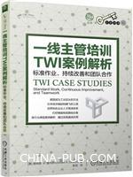 一线主管培训TWI案例解析-标准作业.持续改善和团队合作