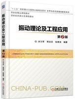 振动理论及工程应用 第2版