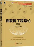 (特价书)物联网工程导论 (第2版)