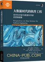 (特价书)大数据时代的软件工程:软件科学家与数据科学家的思维碰撞