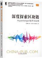 (特价书)深度探索区块链:Hyperledger技术与应用