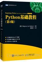 Python基础教程 第3版