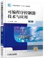 可编程序控制器技术与应用 第3版