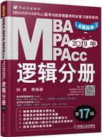 机工版2019MBA、MPA、MPAcc联考与经济类联考同步复习指导系列 逻辑分册 第17版