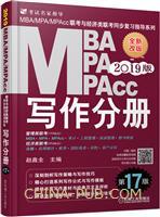 2019 写作分册 第17版  MBA、MPA、MPAcc联考与经济类联考同步复习指导系列