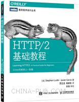 HTTP/2基础教程