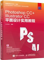 Photoshop CC+Illustrator CC平面设计实用教程