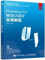 Photoshop CC移动UI设计实用教程