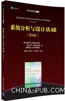 系统分析与设计基础(第6版)(清华计算机图书译丛)