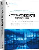 VMware软件定义存储:原理剖析和设计指南