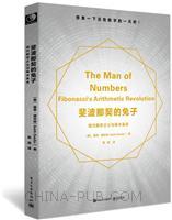 斐波那契的兔子:现代数学之父与算术革命