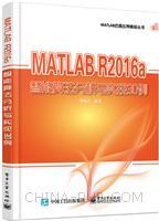 MATLAB R2016a智能算法分析与实现30例