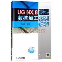 UGNX8数控加工案例教程