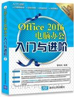 Office2016电脑办公入门与进阶(配光盘)(入门与进阶)