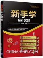 新手学会计实务(大众创业系列丛书)