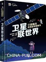 中国航天科普启蒙翻翻书 卫星联世界(全彩)