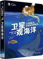 中��航天科普�⒚煞�翻�� �l星�^海洋(全彩)