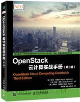 OpenStack云计算实战手册 第3版