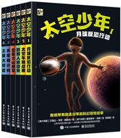 太空少年(全6册)