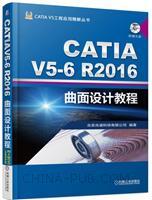 CATIA V5-6 R2016曲面设计教程-(含1DVD)