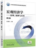 宏观经济学 原理、案例与应用 第2版