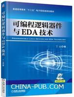 可编程逻辑器件与EDA技术