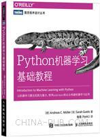 Python机器学习基础教程