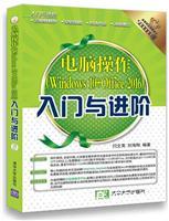 电脑操作(Windows10+Office2016)入门与进阶(配光盘)(入门与进阶)