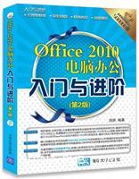 Office2010电脑办公入门与进阶(第2版)(配光盘)(入门与进阶)