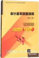 会计基本技能训练(第二版)(高职高专财务会计类专业精品规划教材)