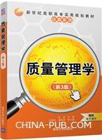 质量管理学(第3版)(新世纪高职高专实用规划教材――经管系列)