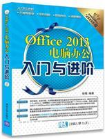 Office2013电脑办公入门与进阶(配光盘)(入门与进阶)